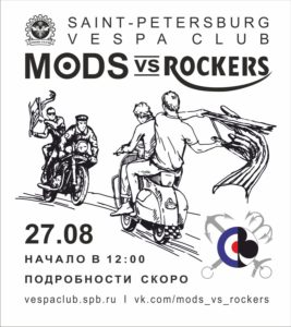 Mods vs Rockers SPb 2016